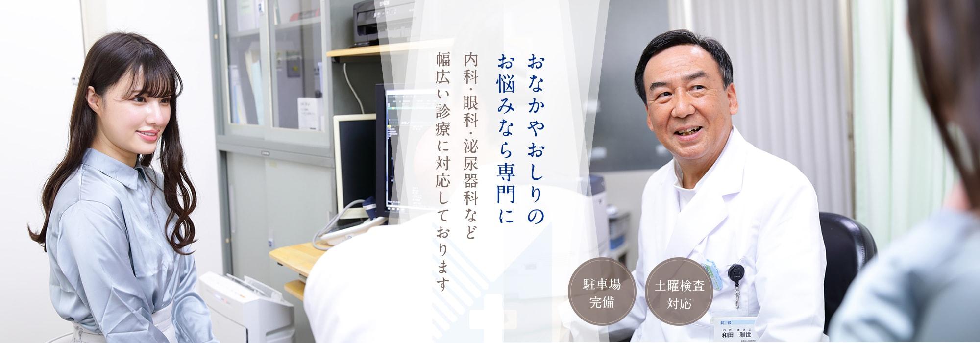 おなかやおしりのお悩みなら専門に内科・眼科・泌尿器科など幅広い診療に対応しております