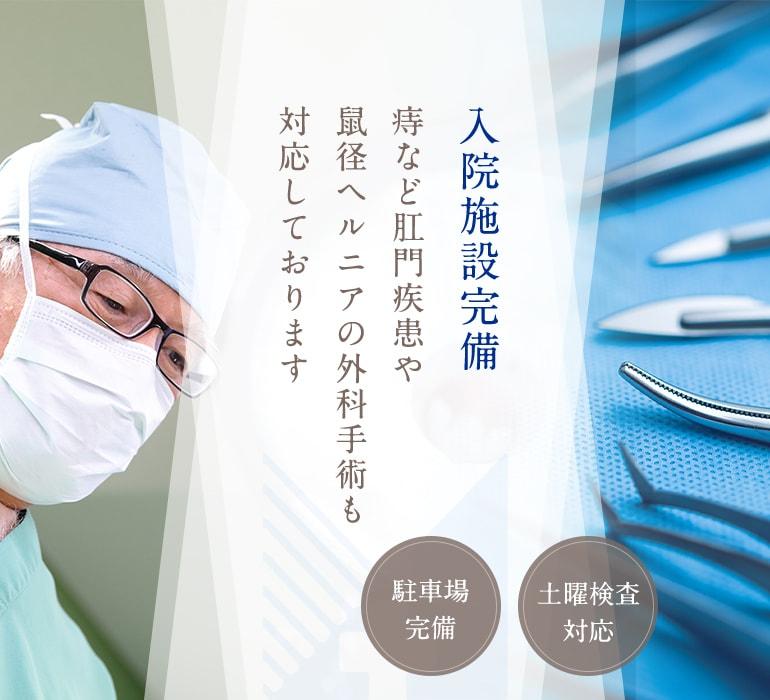 入院施設完備。痔など肛門疾患や鼠径ヘルニアの外科手術も対応しております